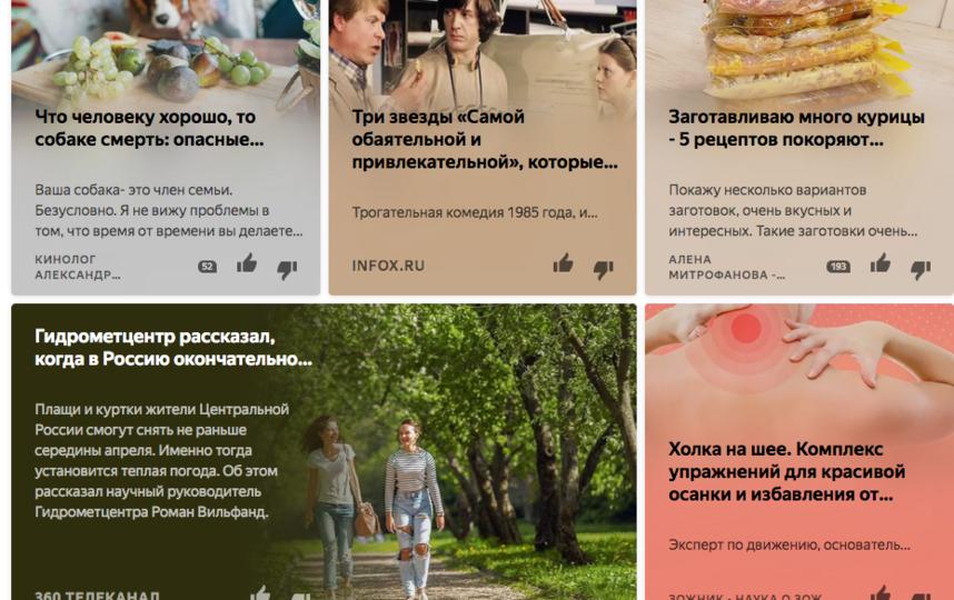 """На ленте собраны различные публикации. Фото zen.yandex.ru, """"Metro"""""""