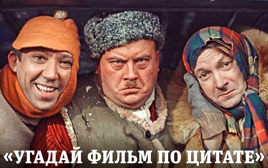"""Тест: Угадай фильм по цитате. Фото Сергей Лебедев, """"Metro"""""""