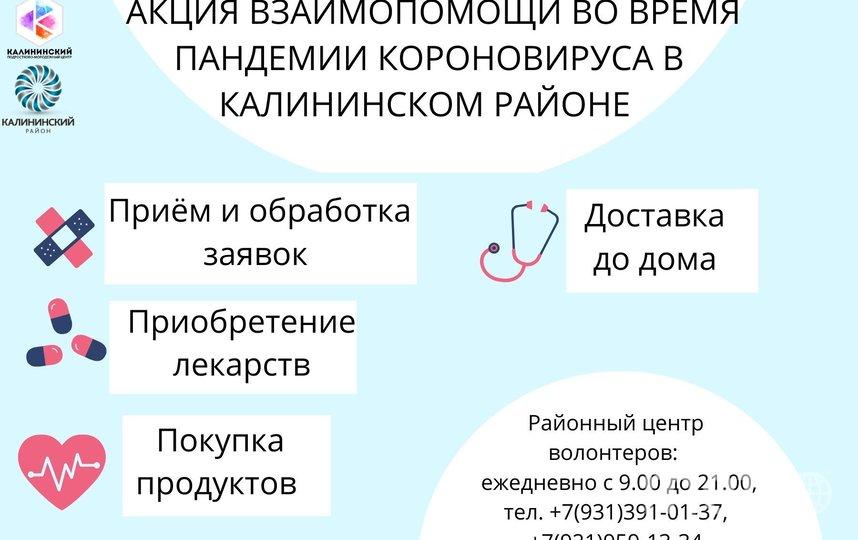Более 300 петербуржцев получили адресную помощь от волонтёров. Фото пресс-служба волонтерский штаба  Калининского района.