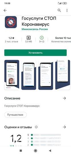 "В App Store и Google Play появилось приложение ""Госуслуги Стоп Коронавирус"" от Минкомсвязи. Фото скриншот приложения в Play Market"