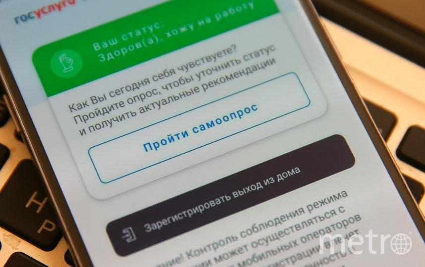 """В App Store и Google Play появилось приложение """"Госуслуги Стоп Коронавирус"""" от Минкомсвязи. Фото Василий Кузьмичёнок"""