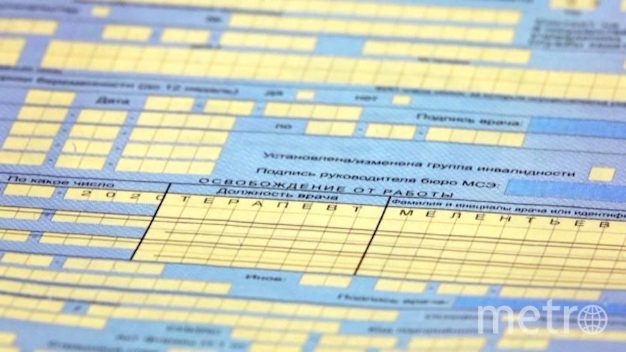 Больничный лист (архивное фото). Фото РИА Новости