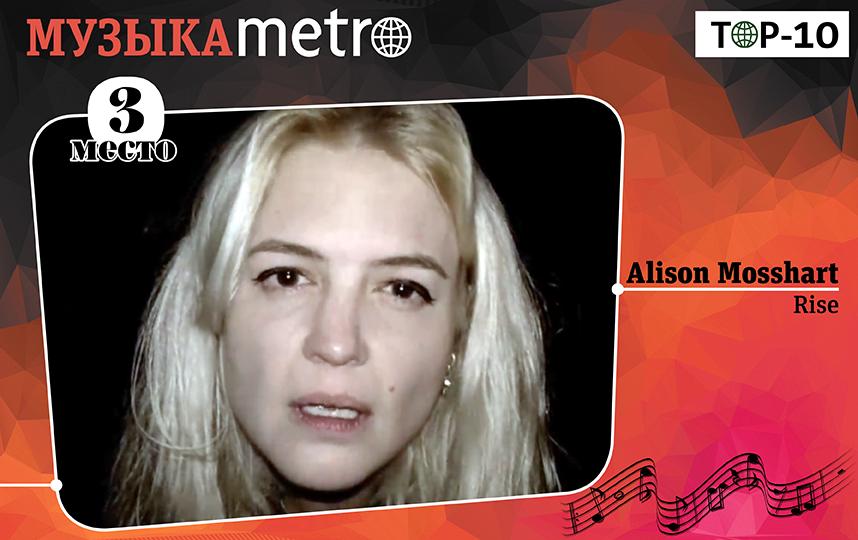 "Alison Mosshart – Rise. Фото Сергей Лебедев., ""Metro"""