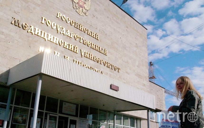 Здание Российского национального исследовательского медицинского университета имени Н. И. Пирогова в Москве. Фото РИА Новости