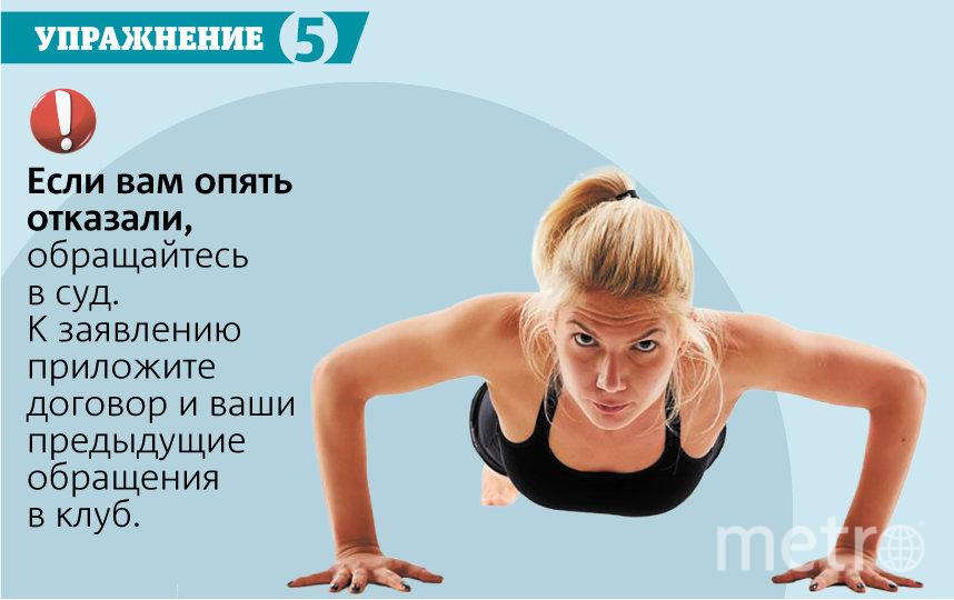 """Как вернуть деньги за абонемент в фитнес-центр. Фото Павел Киреев, """"Metro"""""""