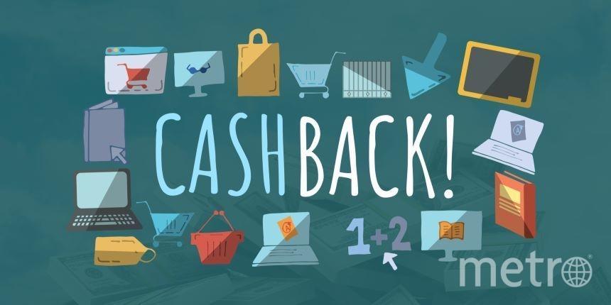 Платформа Cashbaka объявила о повышении кэшбэка.