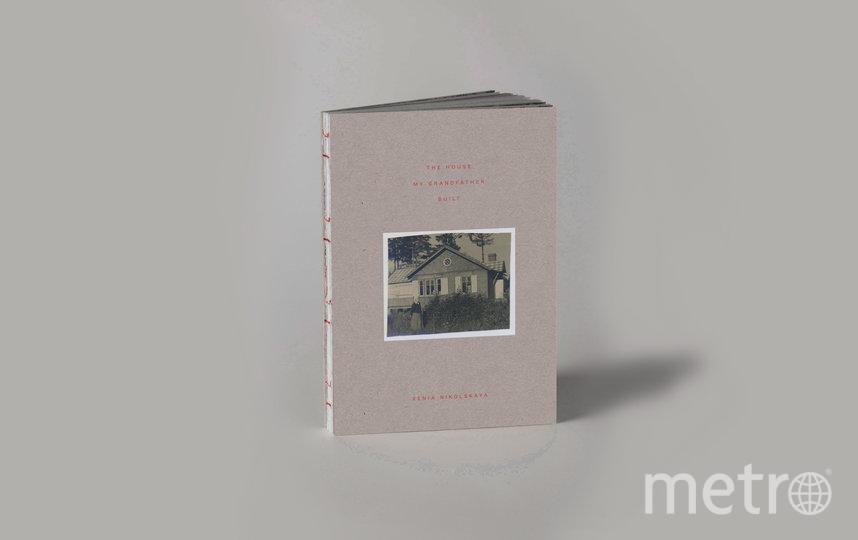 """Обложка. Книгу оформил дизайнер Ампаро Бакеритас. Фото предоставила Ксения Никольская, """"Metro"""""""