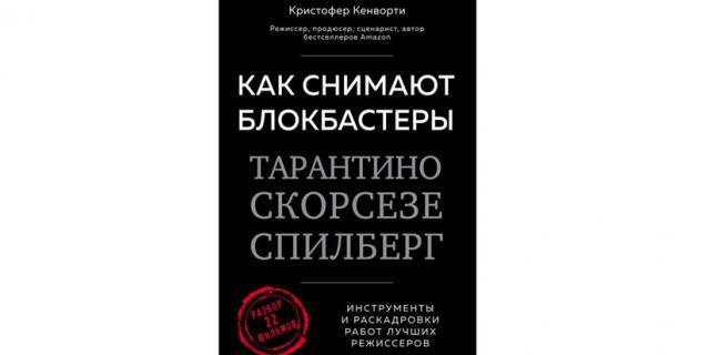 """Кристофер Кенворти """"Как снимают блокбастеры Тарантино, Скорсезе, Спилберг"""" (16+)."""