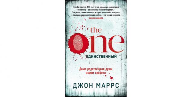 "Джон Маррс ""The One. Единственный"" (16+)."