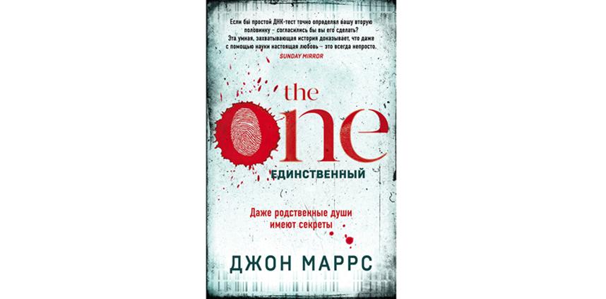 """Джон Маррс """"The One. Единственный"""" (16+). Фото предоставлено издательством, """"Metro"""""""