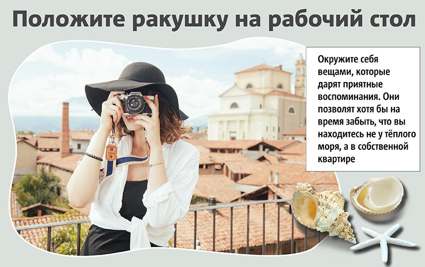 """Окунитесь в воспоминания. Фото Сергей Лебедев, """"Metro"""""""