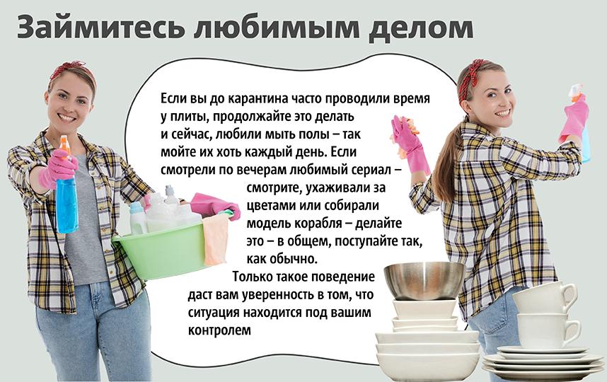 """Займитесь уборкой. Фото Сергей Лебедев, """"Metro"""""""
