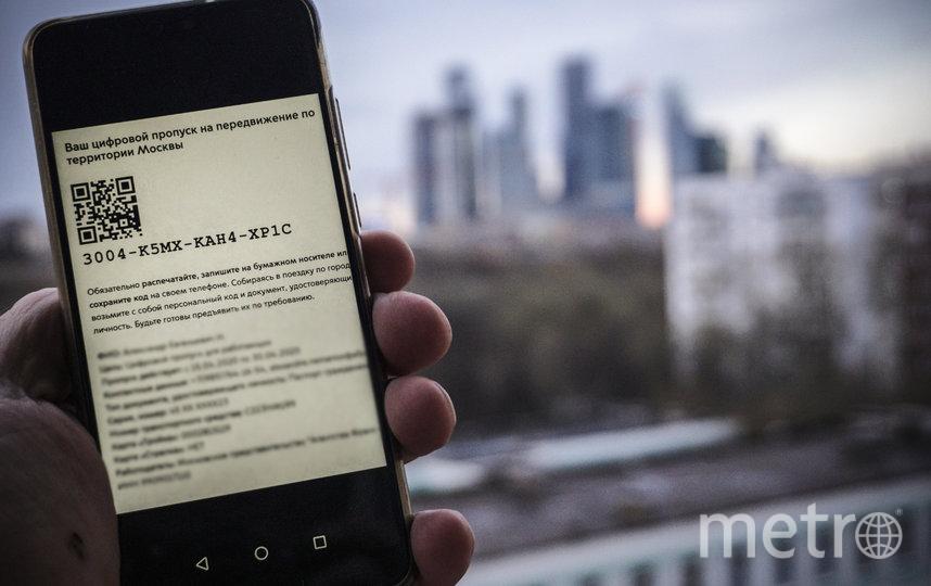 Власти Москвы восстановили 220 тысяч ранее аннулированных цифровых пропусков индивидуальных предпринимателей. Фото AFP
