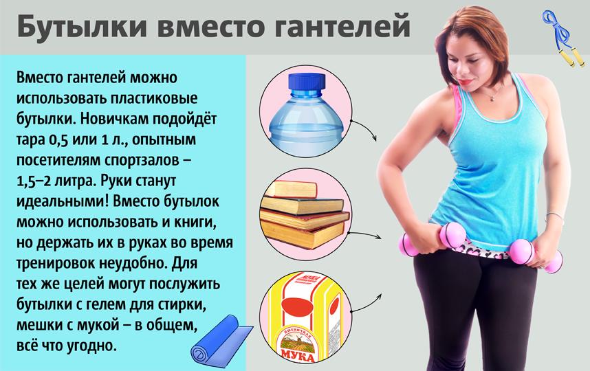 """Вместо гантеей можно использовать разные предметы. Фото Сергей Лебедев, """"Metro"""""""