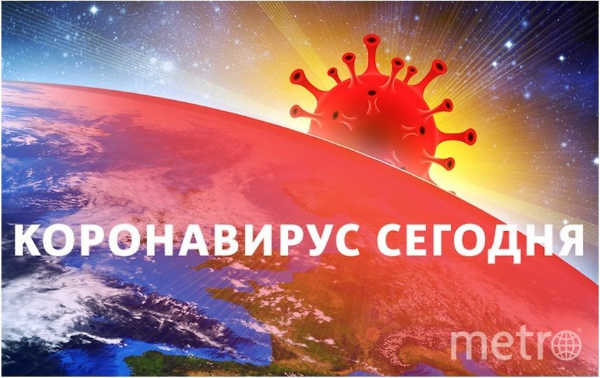 """Число случаев заражения в России к 19 апреля приблизилось к 43 тысячам. Фото """"Metro"""""""
