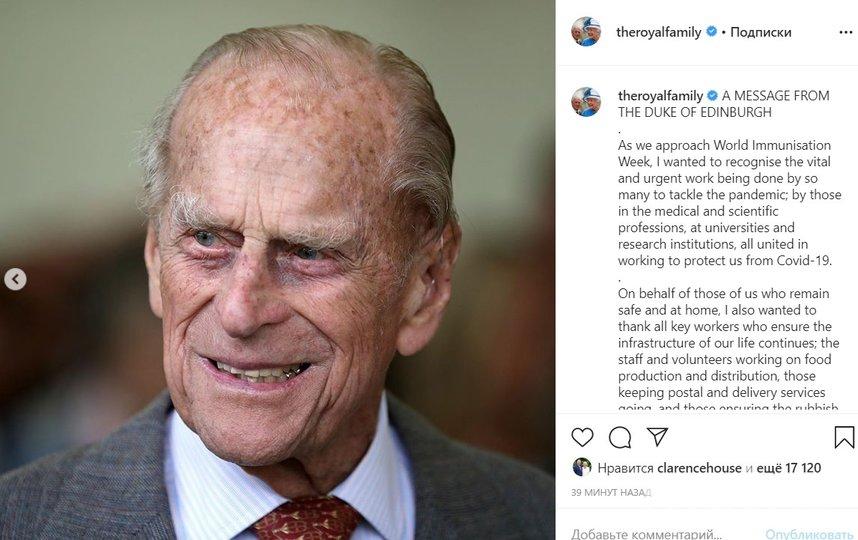 Обращение принца Филиппа 20 апреля. Фото instagram.com/theroyalfamily