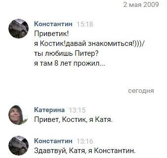 Скриншоты переписок.