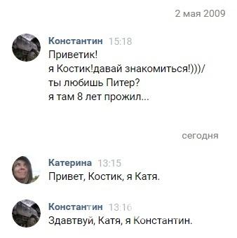 Скриншоты переписок. Фото Катерина Рыжова @yxmanga