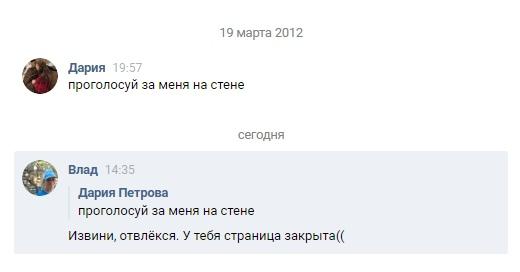 Скриншоты переписок. Фото vladislav @Zaytsev2013Vlad