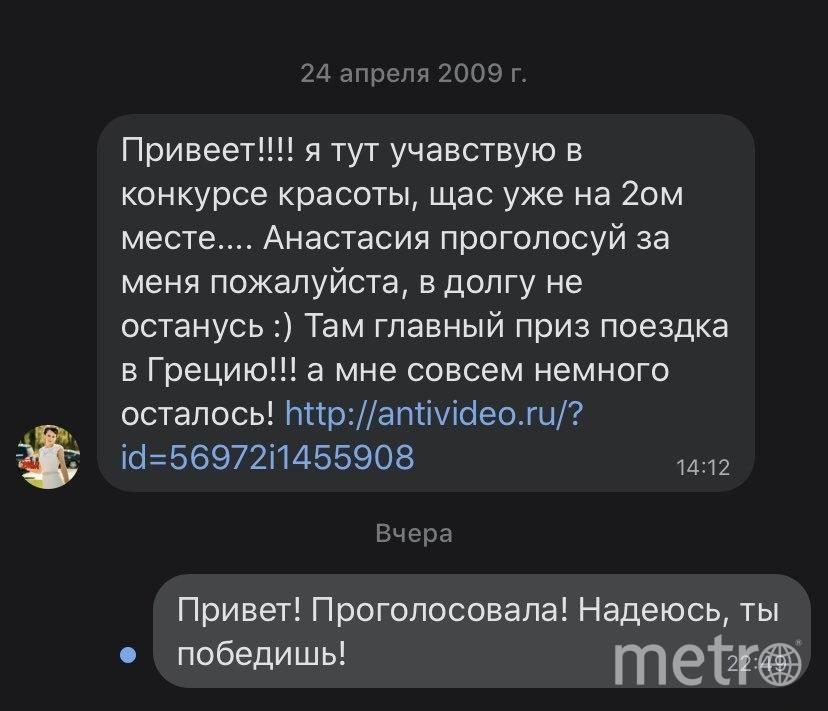 Скриншоты переписок. Фото Bodra_i_vesela @bodra_i_vesela