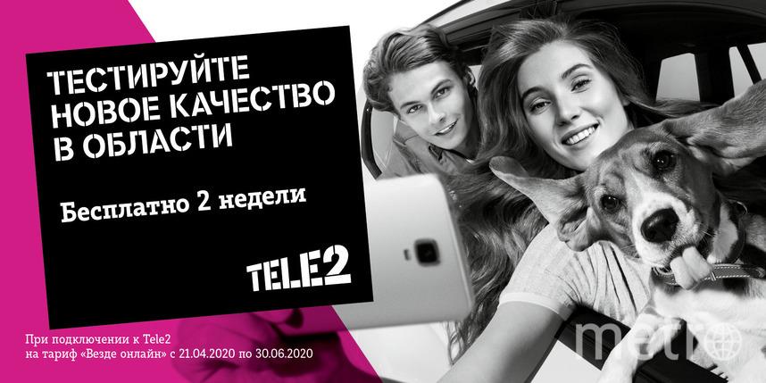 Tele2 предлагает новым абонентам протестировать связь.