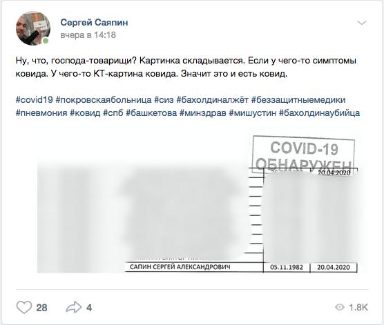 Скриншот ВКонтакте. Фото vk.com