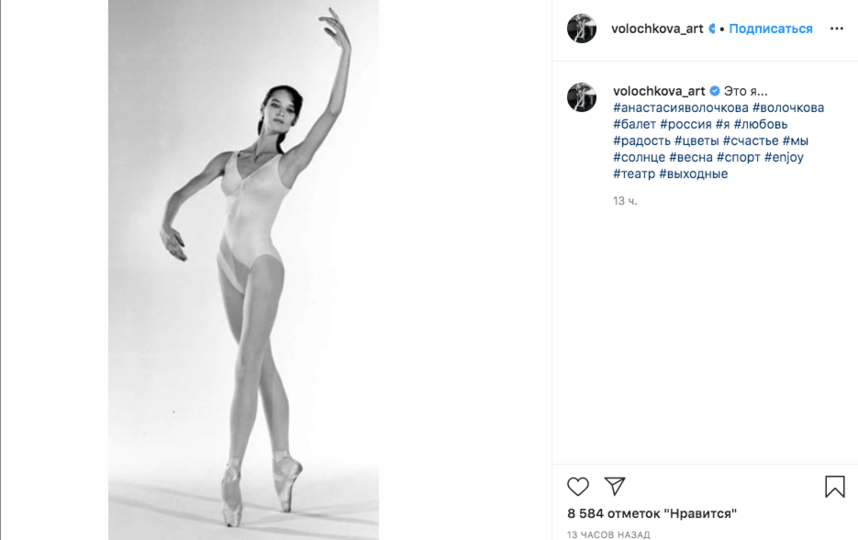 Анастасия Волочкова в молодости. Фото Скриншот Instagram/volochkova_art