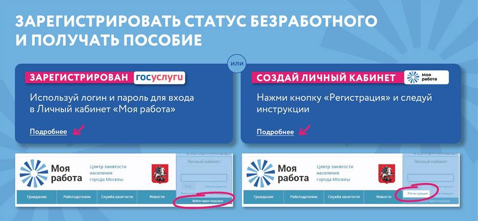 """Интернет-сайт """"Моя работа"""" поможет сориентироваться потерявшим работу москвичам. Фото скриншот https://czn.mos.ru/"""
