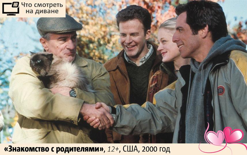 """""""Знакомство с родителями"""". Фото Сергей Лебедев., """"Metro"""""""