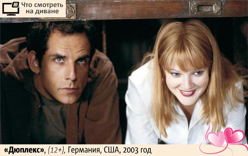 """Дюплекс"". Фото Сергей Лебедев., ""Metro"""