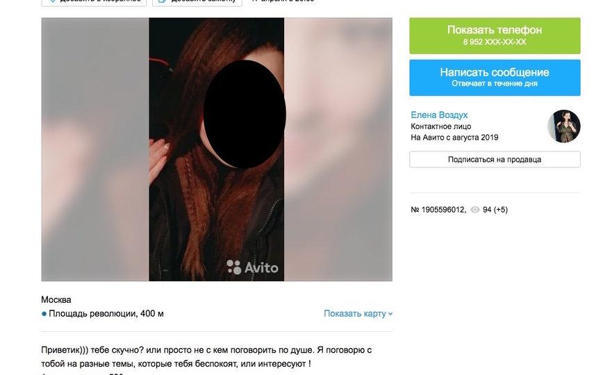 """На Avito есть объявления, авторы которых предлагают поговорить по душам. Фото скриншот Avito, """"Metro"""""""