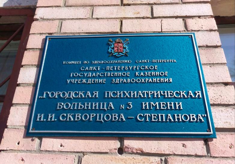 Психиатрическая больница Скворцова-Степанова. Фото Фото Яндекс.Панорамы