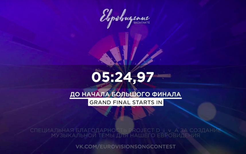 """Фанаты запустили свою версию """"Евровидения"""", которое отменено. Фото Скриншот Youtube"""