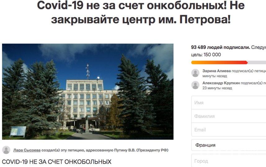 """Петиция в Сети. Фото скрин-шот, """"Metro"""""""