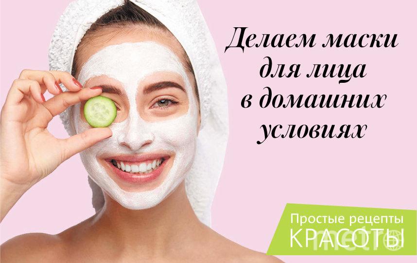 """5 простых рецептов для красоты кожи лица. Фото Павел Киреев, """"Metro"""""""