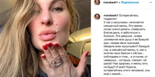 Пост Марата Башарова о бывшей супруге вызвал недоумение у подписчиков актера.