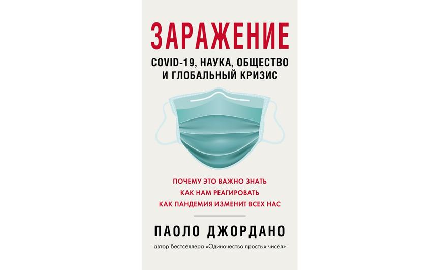 """Паоло Джордано """"Заражение. COVID-19, наука, общество и глобальный кризис"""" (16+). Фото www.litres.ru"""
