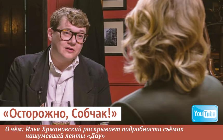 """""""Осторожно, Собчак!"""" Фото Сергей Лебедев., """"Metro"""""""
