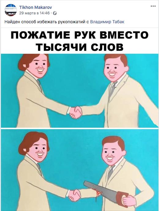 """Знакомые шутили над тем, что Владимир Табак здоровается за руку. После больницы он и сам признал, что это было безответственно. Фото Скриншот из Facebook, """"Metro"""""""