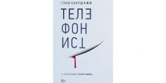 """Роман Канушкин """"Телефонист"""" (18+)."""