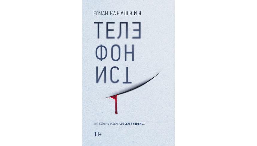 "Роман Канушкин ""Телефонист"" (18+). Фото предоставлено издательством, ""Metro"""