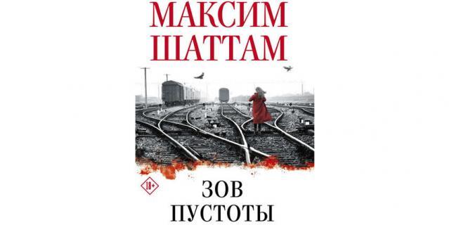 "Максим Шаттам ""Зов пустоты"" (18+)."