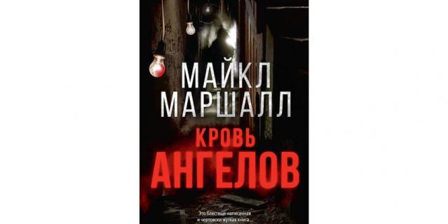 """Майкл Маршалл Смит """"Кровь ангелов"""" (18+)."""