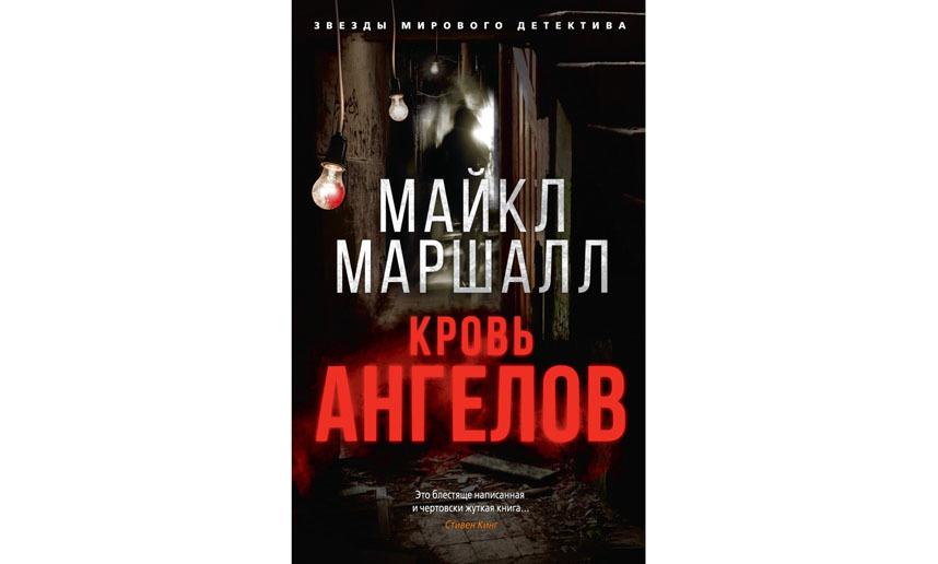 """Майкл Маршалл Смит """"Кровь ангелов"""" (18+). Фото предоставлено издательством, """"Metro"""""""