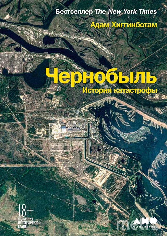 Чернобыль глазами британца. Обложка книги. Фото предоставило издательство
