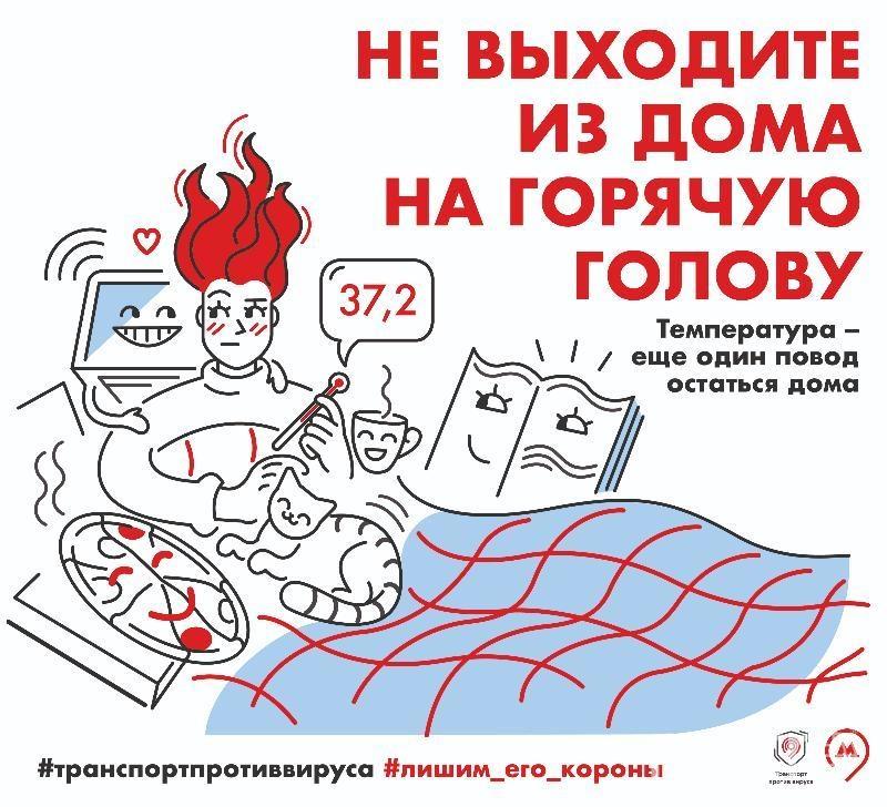 В столичном метро появились плакаты на тему профилактики коронавируса. Фото mosmetro.ru
