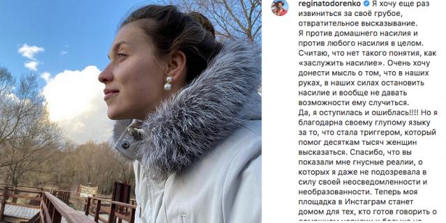 """Телеведущая извинилась за """"некорректные формулировки"""" и """"грубое, отвратительное высказывание""""."""