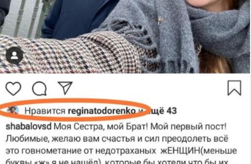 Скрин с сердечком Тодоренко к посту.