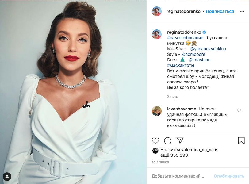 Регина Тодоренко. Фото скриншот https://www.instagram.com/reginatodorenko/?hl=ru