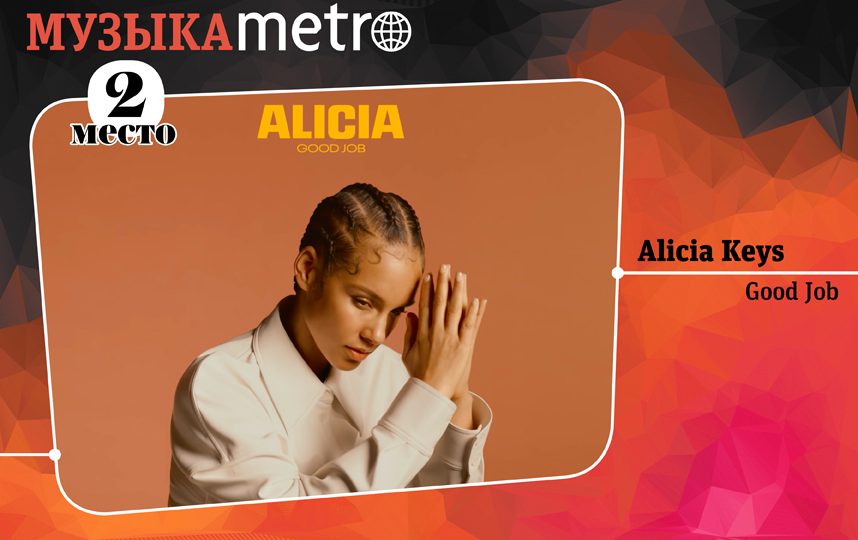 "Alicia Keys – Good Job. Фото Сергей Лебедев., ""Metro"""
